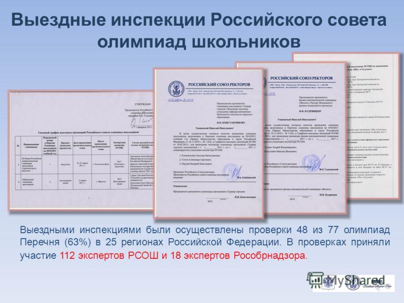 Выездные инспекции Российского совета олимпиад школьников 4 Выездными инспекциями были осуществлены проверки 48 из 77 олимпиад Перечня (63%) в 25 регионах Российской Федерации. В проверках приняли участие 112 экспертов РСОШ и 18 экспертов Рособрнадзо