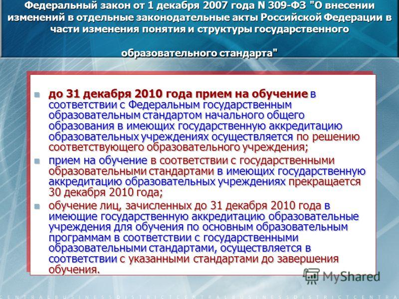 Федеральный закон от 1 декабря 2007 года N 309-ФЗ