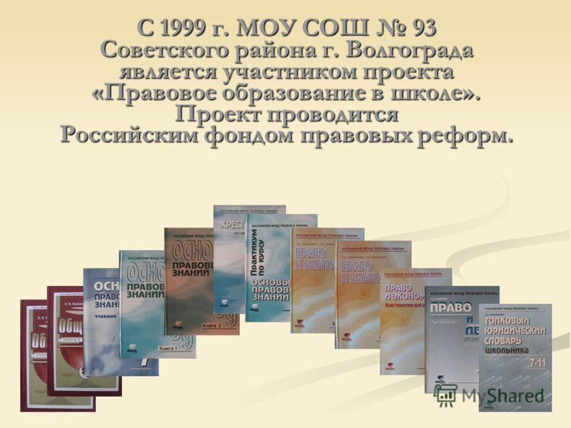 С 1999 г. МОУ СОШ 93 Советского района г. Волгограда является участником проекта «Правовое образование в школе». Проект проводится Российским фондом правовых реформ.