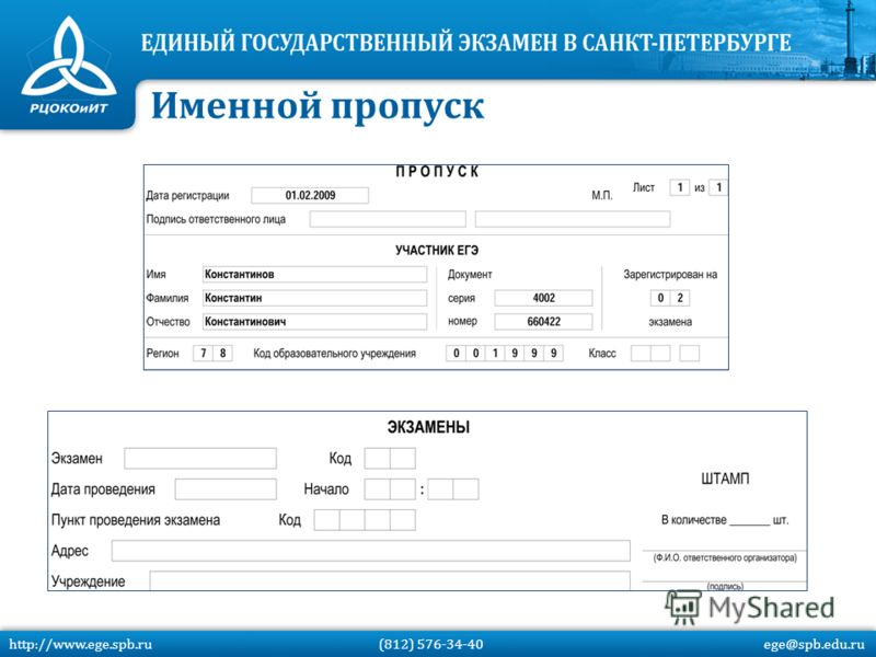 Именной пропуск http://www.ege.spb.ru (812) 576-34-40 ege@spb.edu.ru