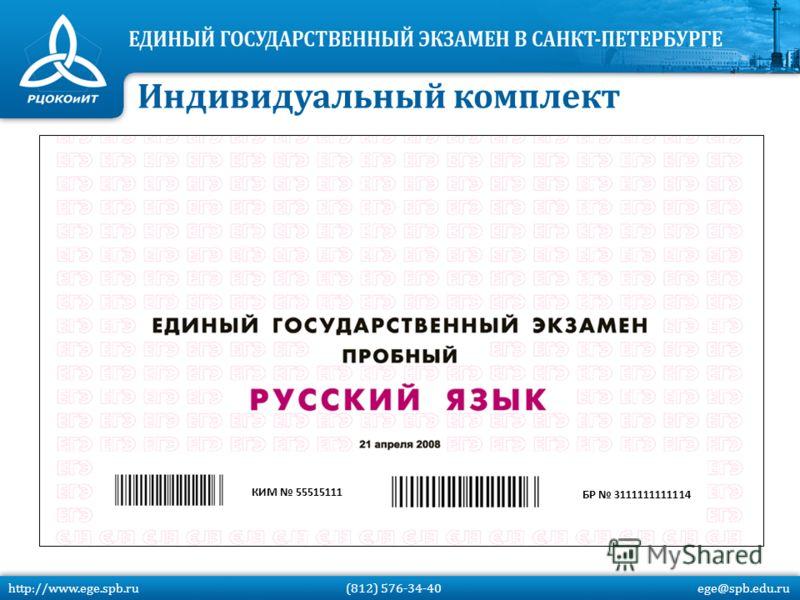 БР 3111111111114 КИМ 55515111 Индивидуальный комплект http://www.ege.spb.ru (812) 576-34-40 ege@spb.edu.ru