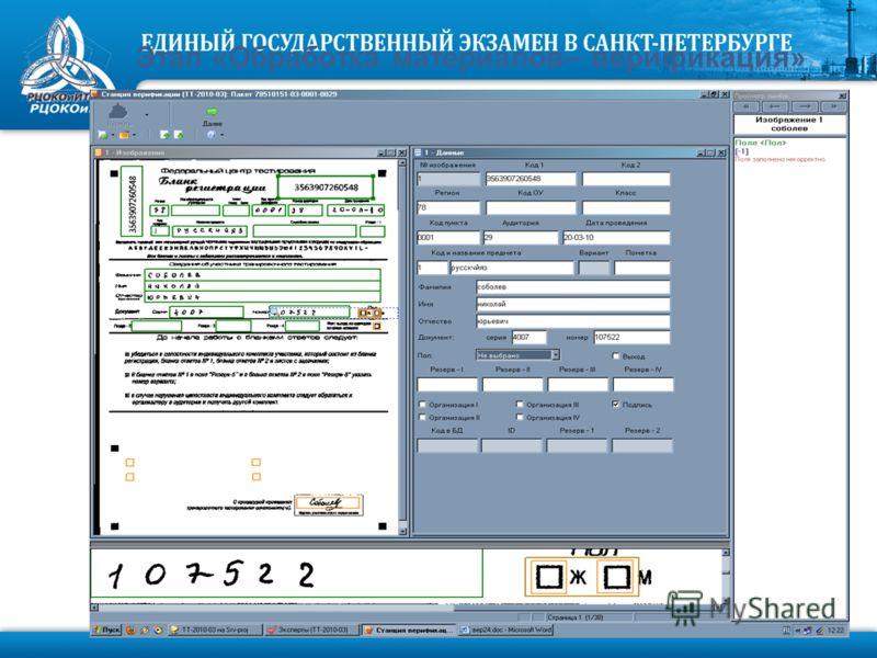 Этап «Обработка материалов– верификация»