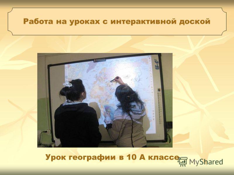 Урок географии в 10 А классе Работа на уроках с интерактивной доской