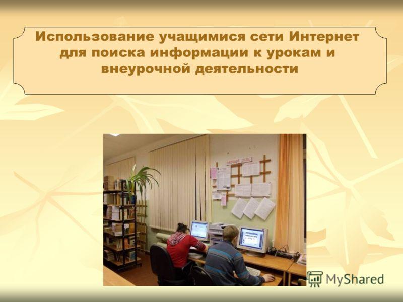 Использование учащимися сети Интернет для поиска информации к урокам и внеурочной деятельности
