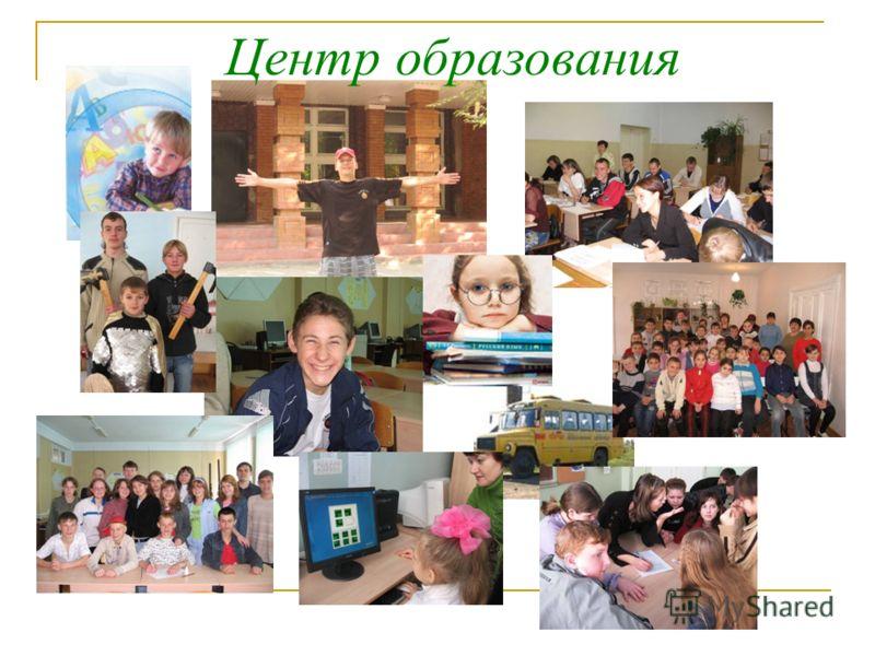 Центр образования