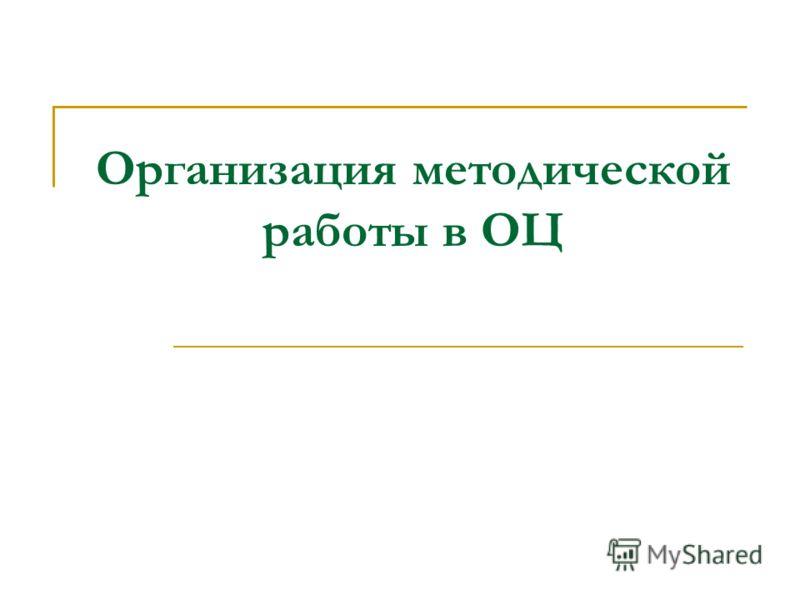 Организация методической работы в ОЦ