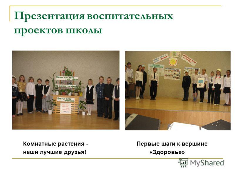 Презентация воспитательных проектов школы Комнатные растения - Первые шаги к вершине наши лучшие друзья! «Здоровье»