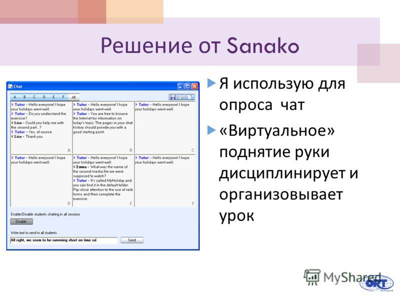 Решение от Sanako Я использую для опроса чат « Виртуальное » поднятие руки дисциплинирует и организовывает урок