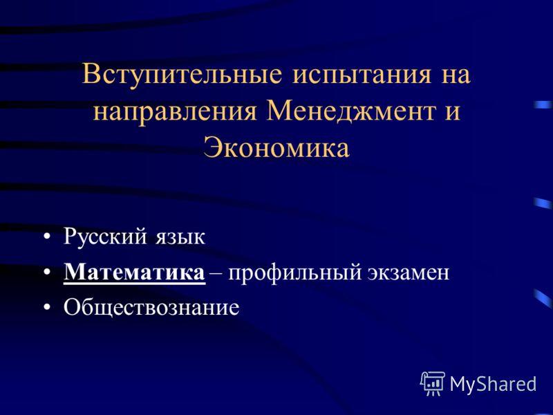 Вступительные испытания на направления Менеджмент и Экономика Русский язык Математика – профильный экзамен Обществознание