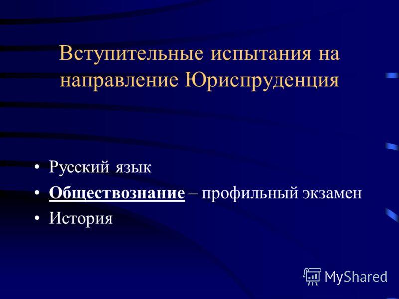 Вступительные испытания на направление Юриспруденция Русский язык Обществознание – профильный экзамен История