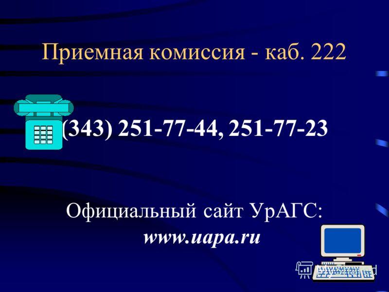 Приемная комиссия - каб. 222 (343) 251-77-44, 251-77-23 Официальный сайт УрАГС: www.uapa.ru