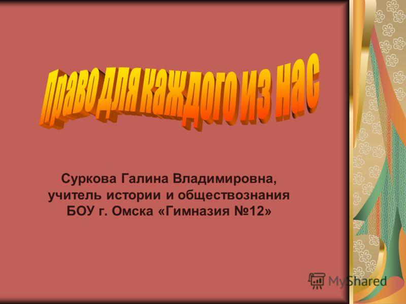 Суркова Галина Владимировна, учитель истории и обществознания БОУ г. Омска «Гимназия 12»