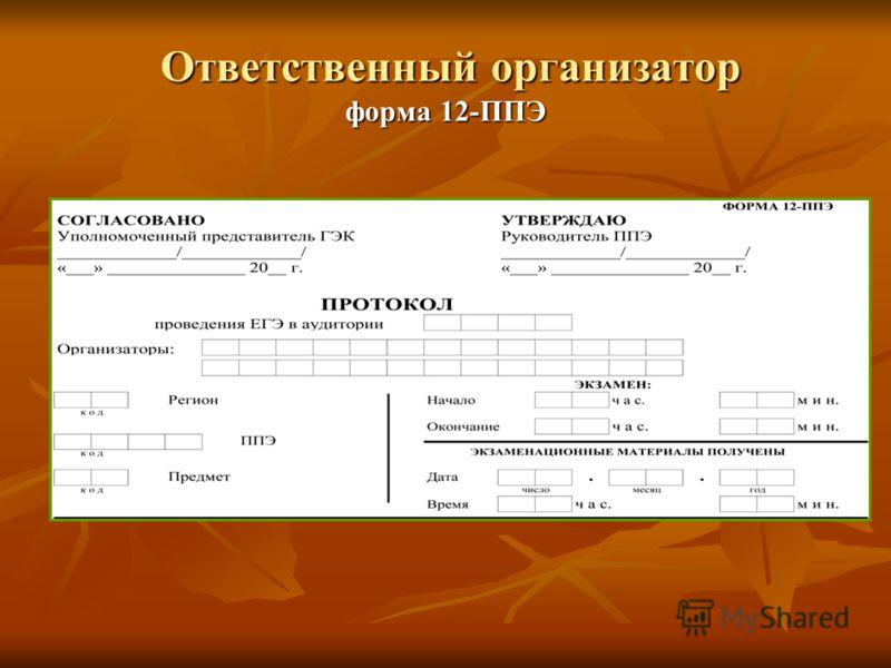 Ответственный организатор форма 12-ППЭ Ответственный организатор форма 12-ППЭ