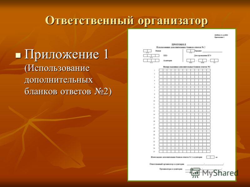Ответственный организатор Ответственный организатор Приложение 1 (Использование дополнительных бланков ответов 2) Приложение 1 (Использование дополнительных бланков ответов 2)