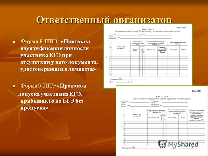 Ответственный организатор Форма 8-ППЭ- «Протокол идентификации личности участника ЕГЭ при отсутствии у него документа, удостоверяющего личность» Форма 8-ППЭ- «Протокол идентификации личности участника ЕГЭ при отсутствии у него документа, удостоверяющ