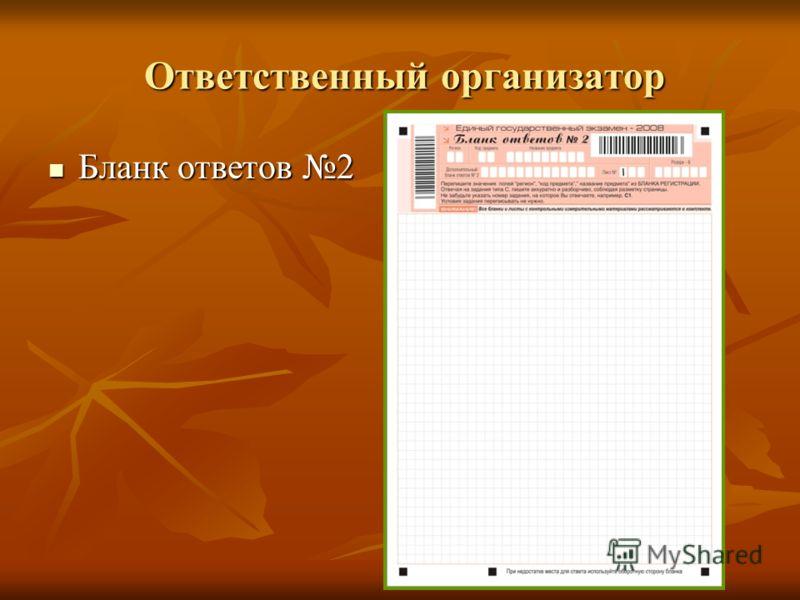 Ответственный организатор Ответственный организатор Бланк ответов 2 Бланк ответов 2