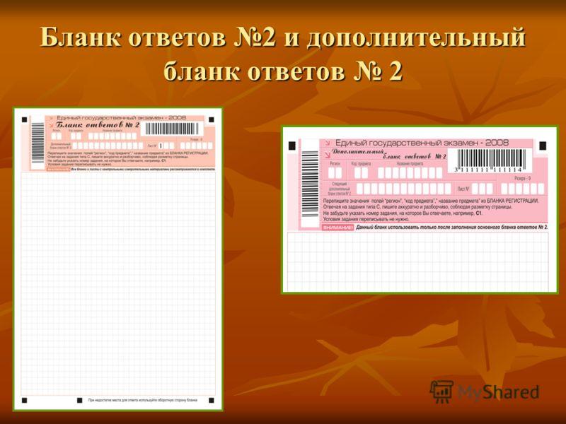 Бланк ответов 2 и дополнительный бланк ответов 2