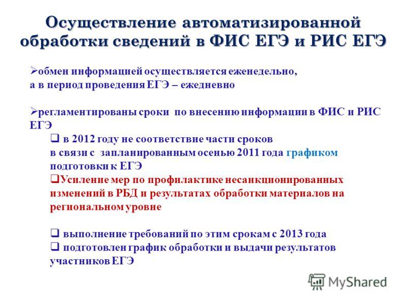 обмен информацией осуществляется еженедельно, а в период проведения ЕГЭ – ежедневно регламентированы сроки по внесению информации в ФИС и РИС ЕГЭ в 2012 году не соответствие части сроков в связи с запланированным осенью 2011 года графиком подготовки