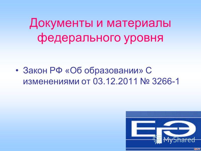 Документы и материалы федерального уровня Закон РФ «Об образовании» С изменениями от 03.12.2011 3266-1