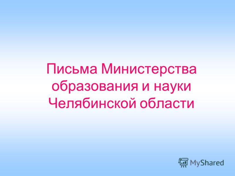 Письма Министерства образования и науки Челябинской области