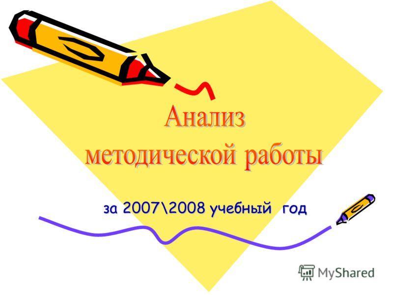за 2007\2008 учебный год