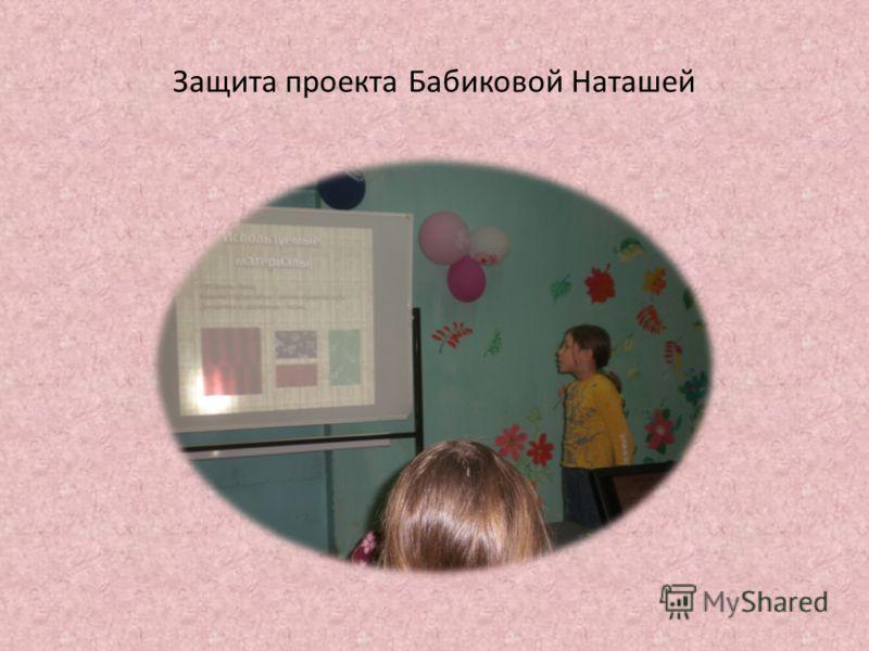 Защита проекта Бабиковой Наташей