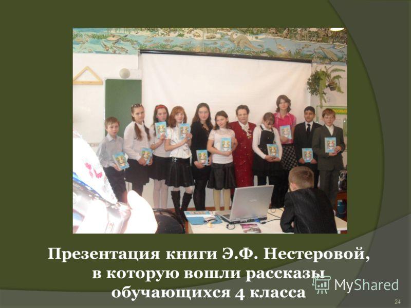 Презентация книги Э.Ф. Нестеровой, в которую вошли рассказы обучающихся 4 класса 24