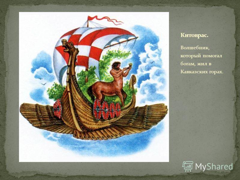Волшебник, который помогал богам, жил в Кавказских горах.