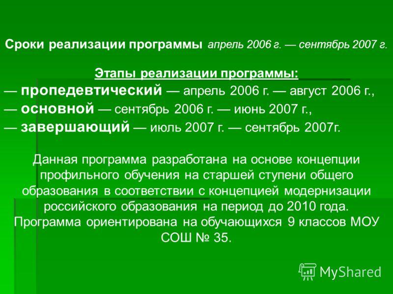 Сроки реализации программы апрель 2006 г. сентябрь 2007 г. Этапы реализации программы: пропедевтический апрель 2006 г. август 2006 г., основной сентябрь 2006 г. июнь 2007 г., завершающий июль 2007 г. сентябрь 2007г. Данная программа разработана на ос