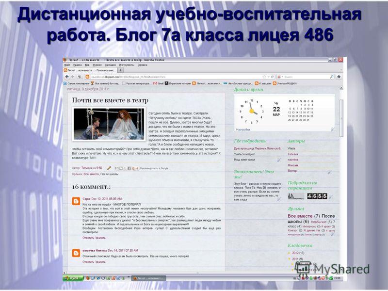 Дистанционная учебно-воспитательная работа. Блог 7а класса лицея 486