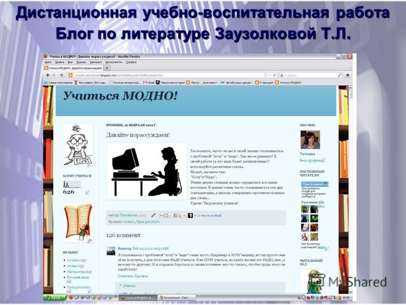 Дистанционная учебно-воспитательная работа Блог по литературе Заузолковой Т.Л.