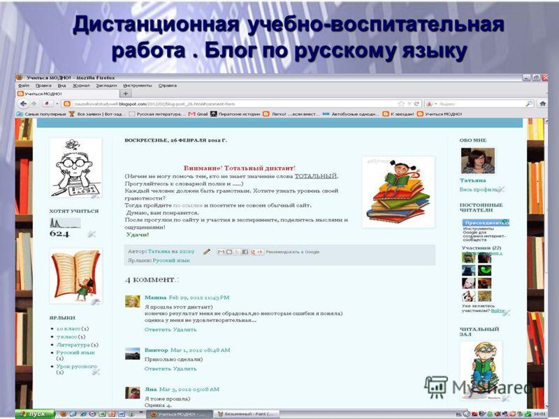 Дистанционная учебно-воспитательная работа. Блог по русскому языку