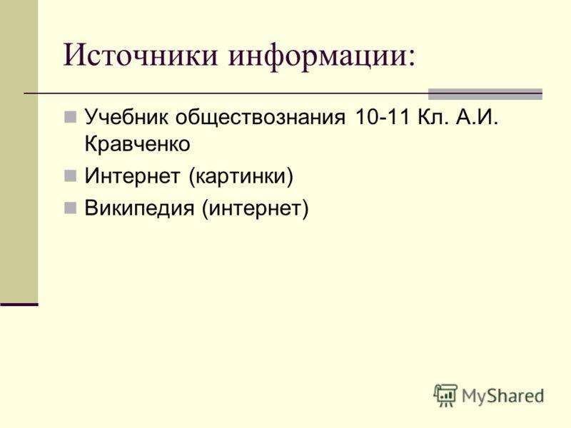 Источники информации: Учебник обществознания 10-11 Кл. А.И. Кравченко Интернет (картинки) Википедия (интернет)