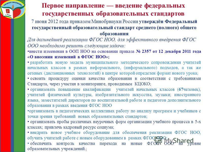 7 июня 2012 года приказом Минобрнауки России утверждён Федеральный государственный образовательный стандарт среднего (полного) общего образования Для дальнейшей реализации ФГОС НОО, для эффективного внедрения ФГОС ООО необходимо решить следующие зада