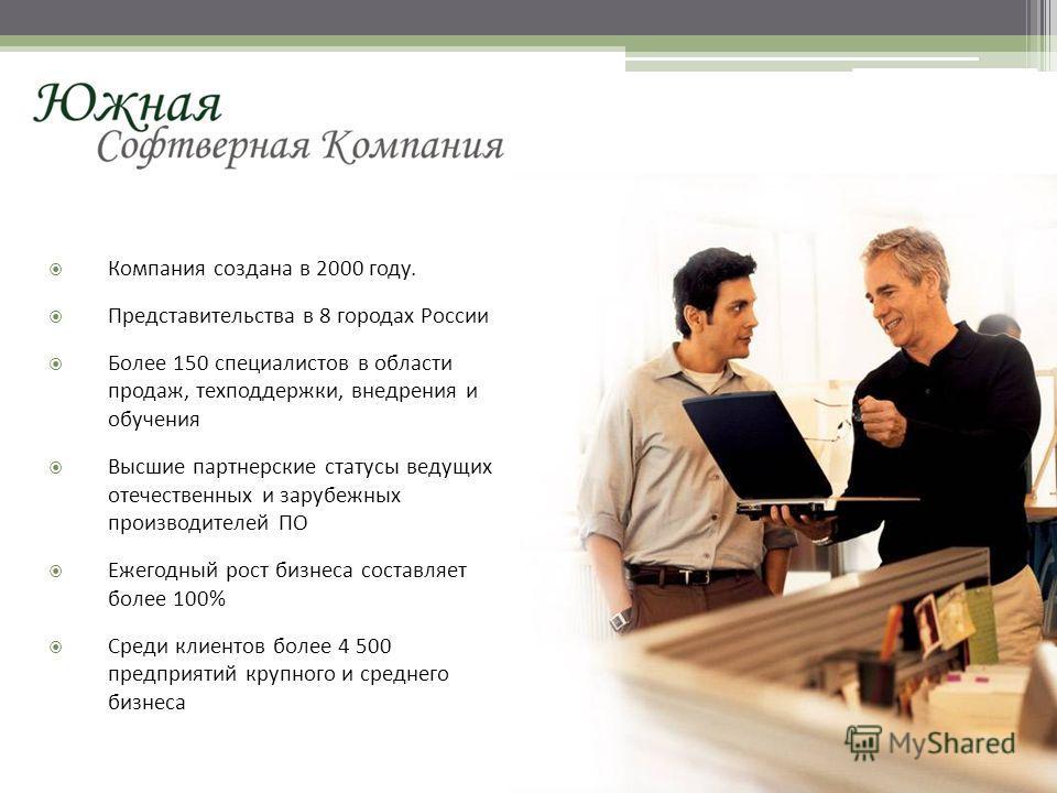 Компания создана в 2000 году. Представительства в 8 городах России Более 150 специалистов в области продаж, техподдержки, внедрения и обучения Высшие партнерские статусы ведущих отечественных и зарубежных производителей ПО Ежегодный рост бизнеса сост