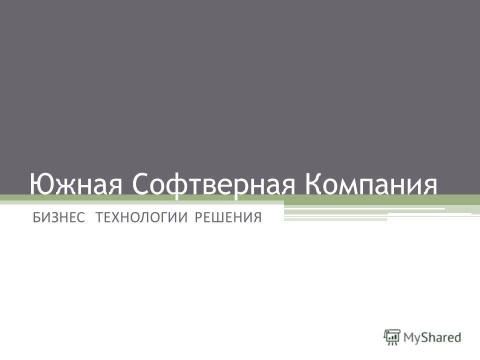 Южная Софтверная Компания БИЗНЕС ТЕХНОЛОГИИ РЕШЕНИЯ