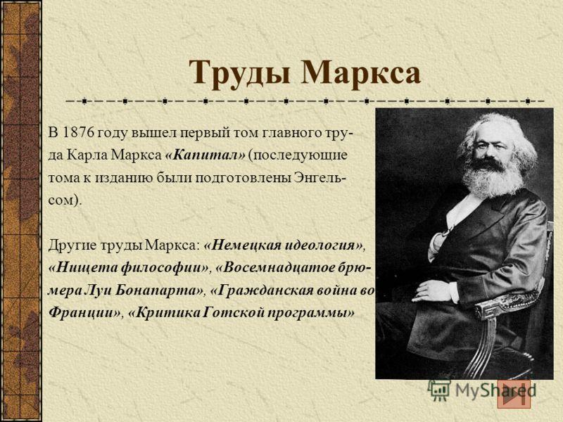 Творчество Карла Маркса Особенно замечательны статьи Маркса: «Введение в критику гегелевской философии права» и «К еврейскому вопросу». В 1845 году Маркс и Энгельс издают вместе (во Франкфурте на Майне) брошюру: «Святое семейство». К весне 1845 г. от