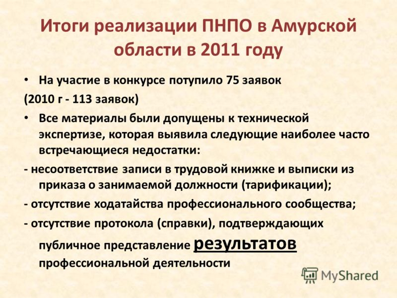 Итоги реализации ПНПО в Амурской области в 2011 году На участие в конкурсе потупило 75 заявок (2010 г - 113 заявок) Все материалы были допущены к технической экспертизе, которая выявила следующие наиболее часто встречающиеся недостатки: - несоответст