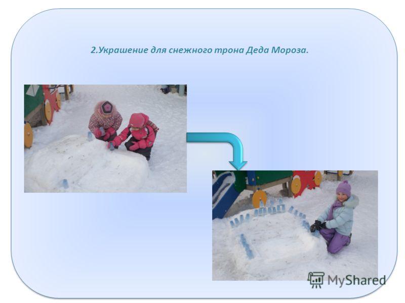 2.Украшение для снежного трона Деда Мороза.