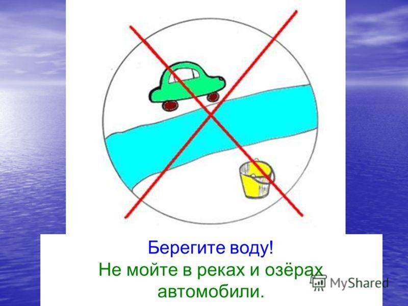 Берегите воду! Не мойте в реках и озёрах автомобили.
