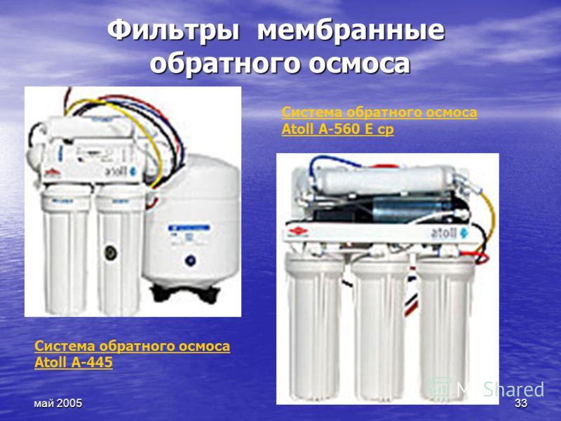 май 200533 Фильтры мембранные обратного осмоса Система обратного осмоса Atoll A-445 Система обратного осмоса Atoll A-560 E cp