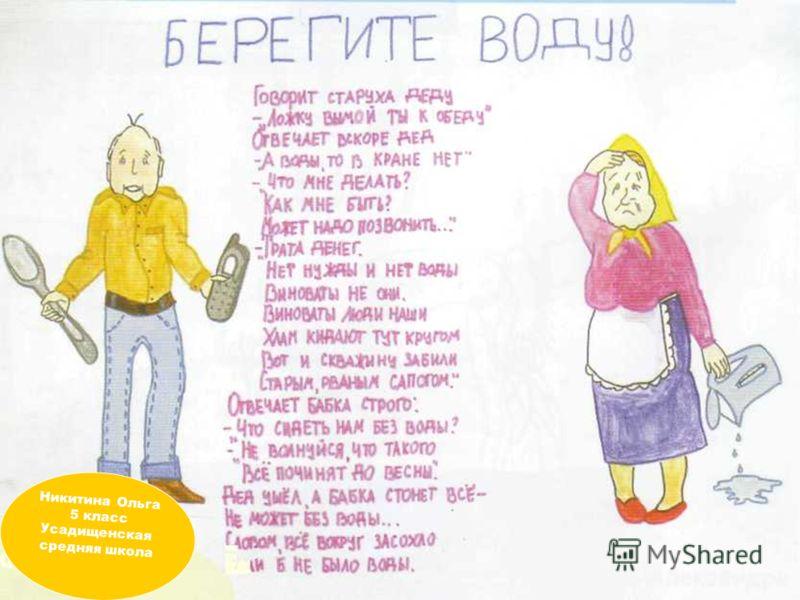 май 200542 Никитина Ольга 5 класс Усадищенская средняя школа