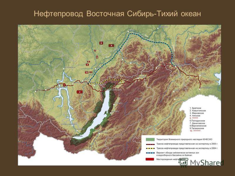 Нефтепровод Восточная Сибирь-Тихий океан