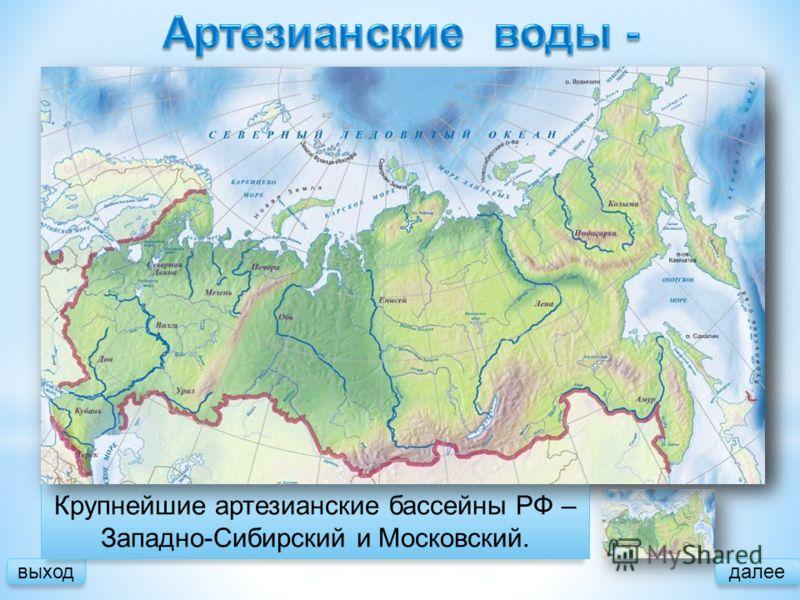 выход это подземные напорные пластовые воды. Крупнейшие артезианские бассейны РФ – Западно-Сибирский и Московский. далее