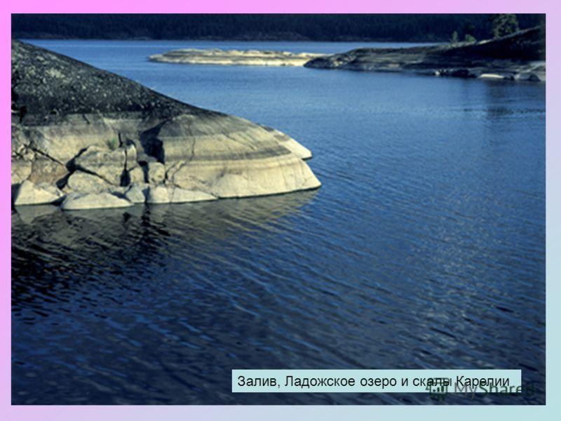 Залив, Ладожское озеро и скалы Карелии