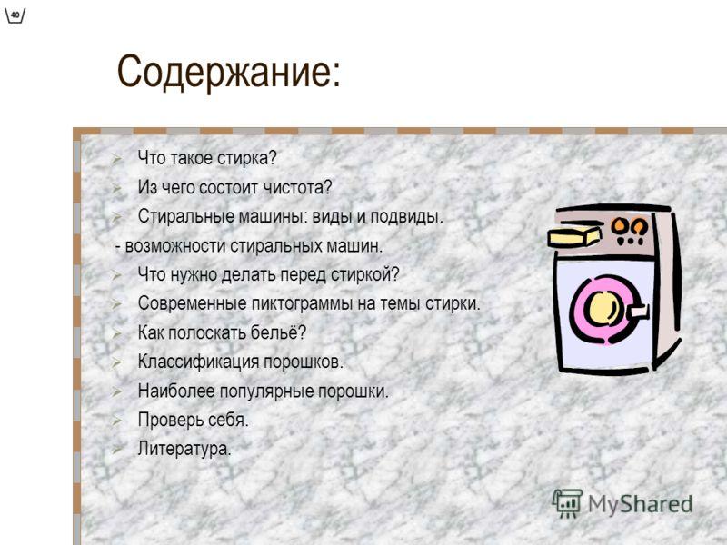 Выполнила: Волкова Светлана Викторовна Учитель технологии МОУ «Дробышевская СОШ »