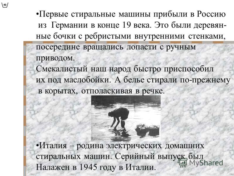 В древнеегипетских папирусах был иероглиф «Две ноги в воде». Так обозначалась стирка, ведь древние египтяне стирали и полоскали бельё ногами, без ненужных наклонов. Прачки Древнего Вавилона (мужчины) перелопачивали мокрое белье в больших чанах, враща