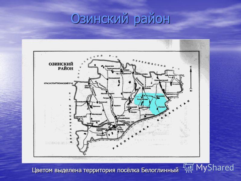 Озинский район Цветом выделена территория посёлка Белоглинный