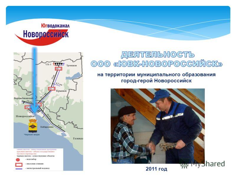 на территории муниципального образования город-герой Новороссийск 2011 год