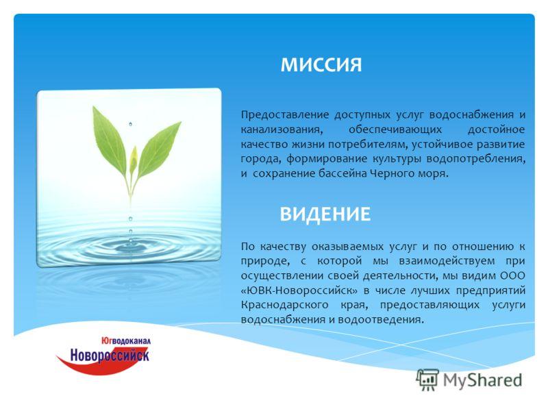 Предоставление доступных услуг водоснабжения и канализования, обеспечивающих достойное качество жизни потребителям, устойчивое развитие города, формирование культуры водопотребления, и сохранение бассейна Черного моря. По качеству оказываемых услуг и